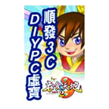 吞食天地2 DIY-PC 順發獨家虛寶
