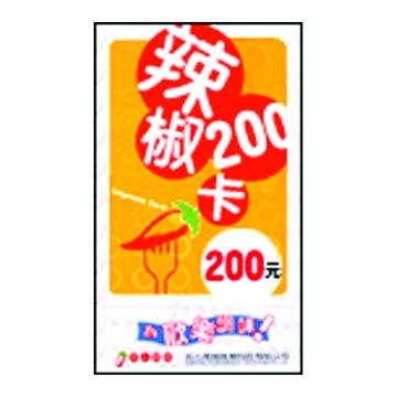 辣椒卡200點