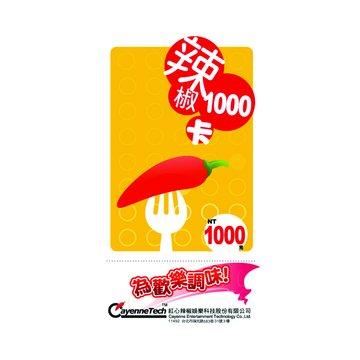 辣椒卡1000點