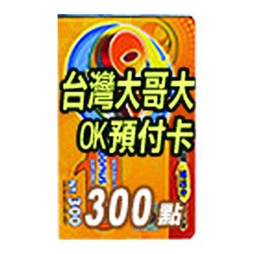 台灣大哥大OK預付儲值卡300元