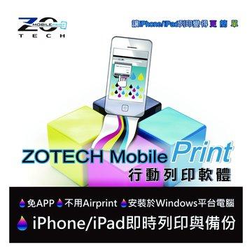 ZOT Mobile Print行動列印軟體-單機版