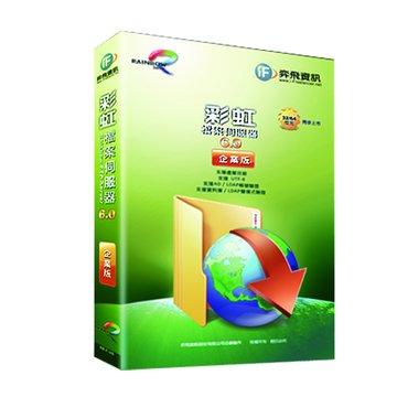 iF 奕飛資訊 Rainbow FTP Server 6.0 彩虹檔案伺服器-企