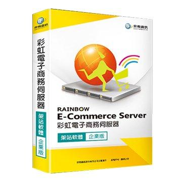 iF 奕飛資訊 彩虹電子商務伺服器