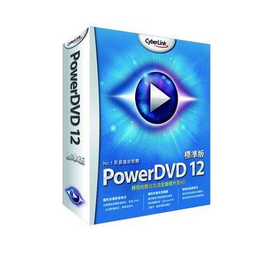 PowerDVD 12 標準版