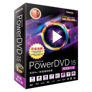 Cyber Link 訊連 PowerDVD 15 極致藍光版