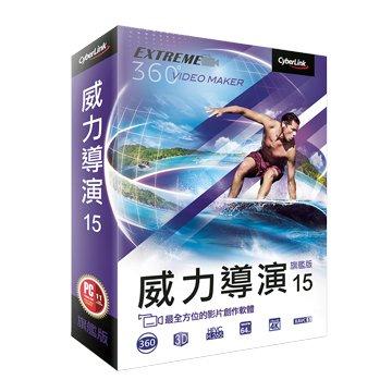 Cyber Link 訊連 威力導演15 旗艦版