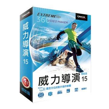 Cyber Link 訊連 威力導演15 極致版