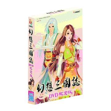 幻想三國誌DVD紀念版-特價