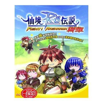 仙境傳說格鬥版-平裝版-二次行銷