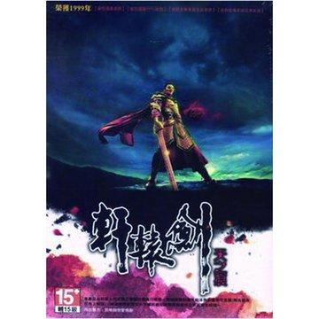 SOFTSTAR 大宇資訊 軒轅劍3 天之痕 電視劇版 DVD版