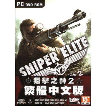 狙擊之神2 中文版(特價版)
