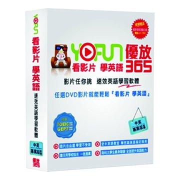 YoFun365中英專業版